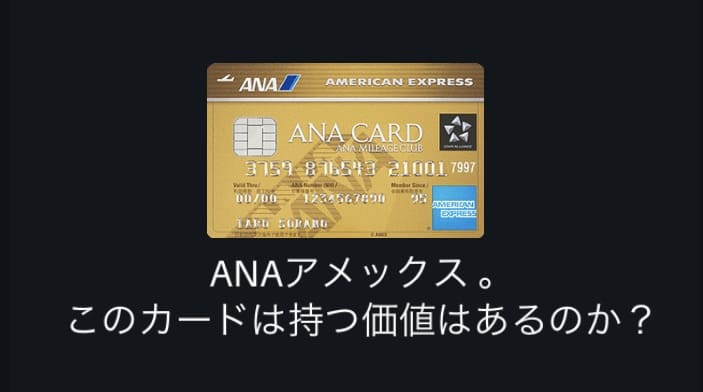 ANAアメックスカードを持ち続ける理由と真実。継続する価値はあるのか?