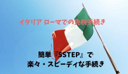 イタリアローマの免税手続きを「簡単5STEP」でスピーディな手順で解説|店舗・フィウミチーノ空港での何をすれば良い?