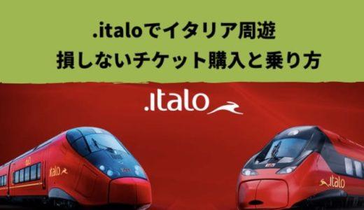 イタロ(.italo)でイタリア周遊のすすめ【損しないチケットの買い方と乗り方を徹底解説】