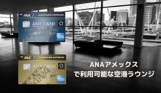ANAアメックスで利用可能な空港ラウンジを徹底解説【ANAラウンジは利用不可・国内カードラウンジは全て利用可能】