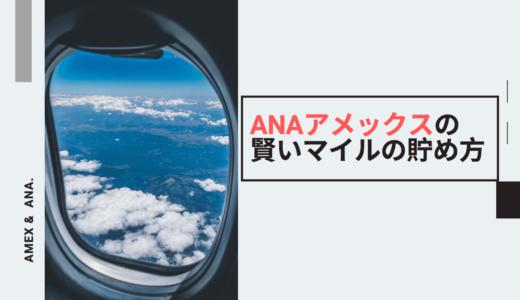 ANAアメックスのマイルの貯め方と使い方【想像以上に簡単です】|ANA