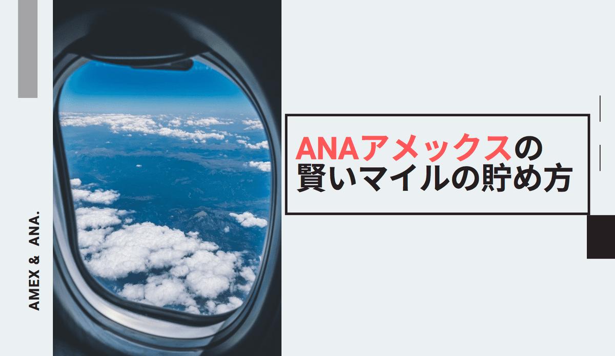ANAアメックスの賢いマイルの貯め方