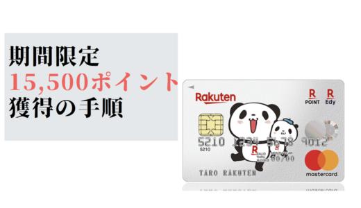 楽天カードはポイントサイト(モッピー)経由がおすすめ|最大13,000円相当のポイントゲット
