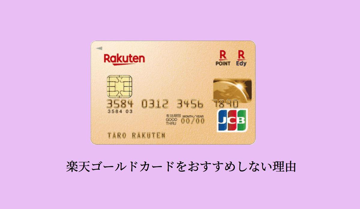 年会費3年間無料だけど楽天ゴールドカードをおすすめしない理由