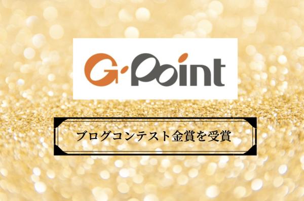 金賞受賞|Gポイントブログコンテストとは?