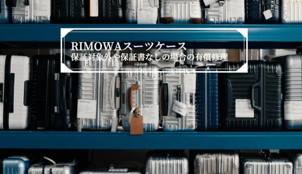 リモワも保証期間外、保証書が無い場合の修理はどうする?