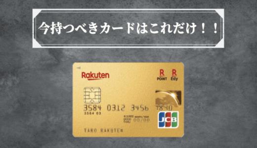 年会費10,000円で最上級のサービス【楽天プレミアムカード】がおすすめな10の理由を徹底解説