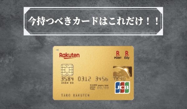 楽天プレミアムカード年会費1万円で最上級のサービス