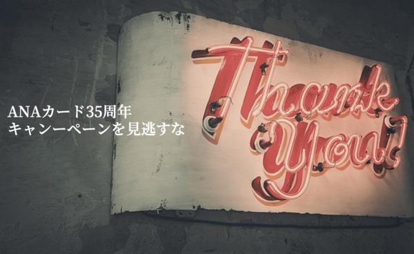 ANAカード35週年「ご利用ありがとうキャンペーンで最大5,500マイル獲得可能