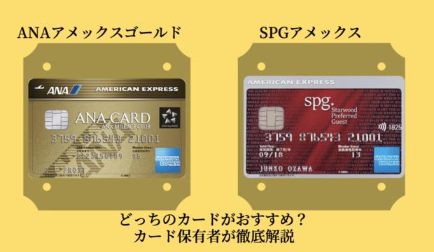 SPGアメックスカードとANAアメックスカードのどちらがおすすめか?カード保有者が徹底解説