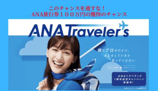 ANAトラベラーズ1周年記念【ANA旅行券100万円ゲットのチャンス(クイズに答えるだけ)】