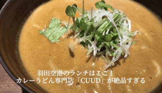 羽田空港のカレーうどん専門店「cuud」でランチ|おしゃれで最高に美味しい