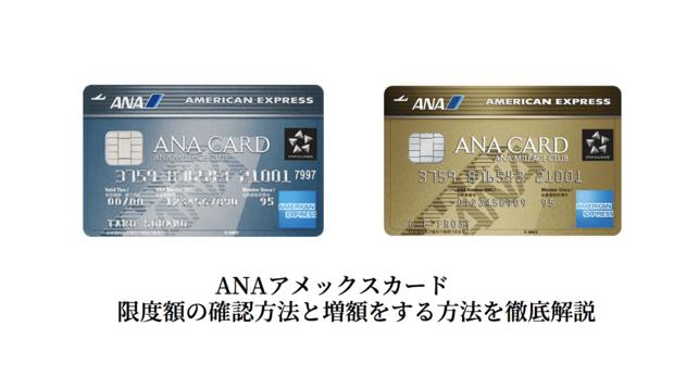 ANAアメックスカードの限度額の確認方法と増額をする方法【アプリで簡単操作】