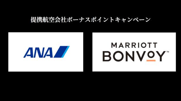 ANA・マリオットボンヴォイ提携航空会社ボーナスポイントキャンペーン