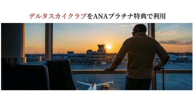 成田空港「デルタスカイクラブラウンジ」をANAプラチナ特典で利用