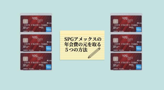 SPGアメックスカードの年会費の元を取る方法