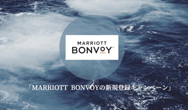 マリオットボンヴィイへの新規会員登録キャンペーン(公式経由・友達紹介経由)