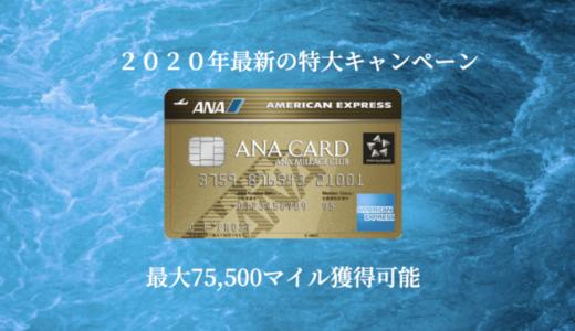 【2020年最新の特大キャンペーンは6月末まで入会必須】ANAアメックスカード入会で最大103,000マイル獲得