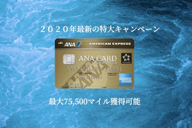 2020年最新の特大キャンペーン|ANAアメックスゴールド新規入会で最大75,500マイル