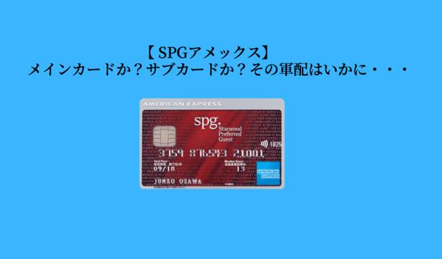 SPGアメックスはメインカードにすべき?サブカードにすべき?