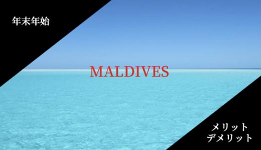 モルディブに年末年始行くメリット・デメリットを全力で解説【天候・費用・予算・年越しイベント・予約など解説】