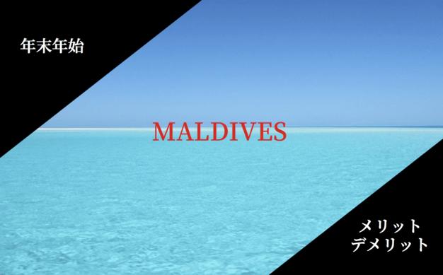 モルディブ年末年始のメリット・デメリット(予算・費用・天候・気温・イベント)