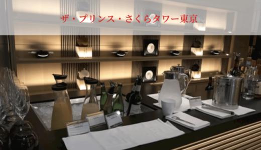 【ザ・プリンス・さくらタワー東京】エグゼクティブラウンジ・スパ・ジムを徹底レポート