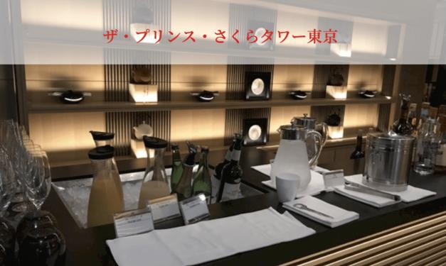 ザ・プリンス・さくらタワー・東京のラウンジをレポート