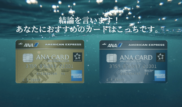 ANAアメックス・ANAアメックスゴールド徹底比較