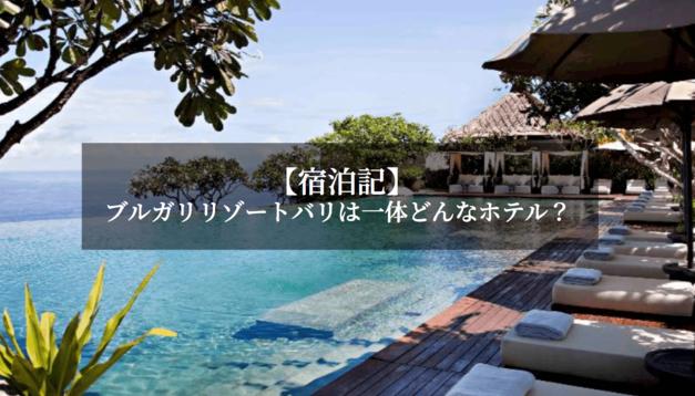 【宿泊記】ブルガリリゾートバリの客室・レストラン・プールを満喫