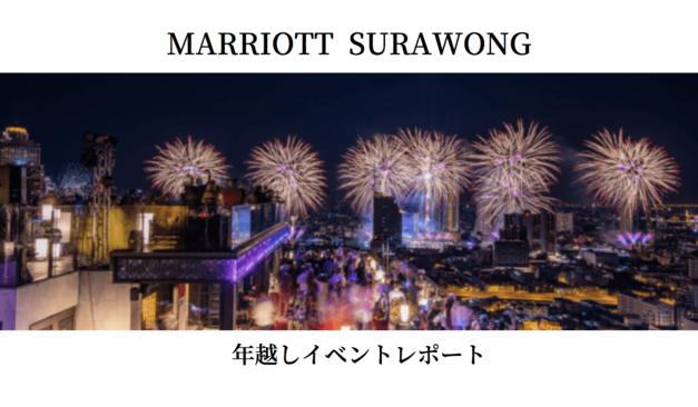 バンコクマリオットスリウォン年末年始の年越しイベントの穴場花火スポット