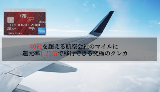SPGアメックスのマイル還元率1.25倍で40社以上のマイル(JAL・ANA含む)に移行可能
