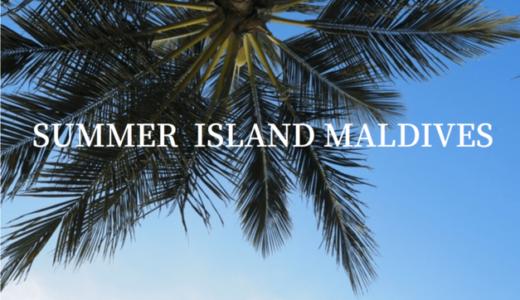 【宿泊記】年末年始のサマーアイランドモルディブはコスパ最強のホテル|客室・スパ・レストラン抜群