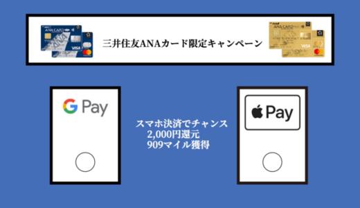 【最大909マイル&2,000円還元】ANAカードの新規スマホ決済キャンペーン