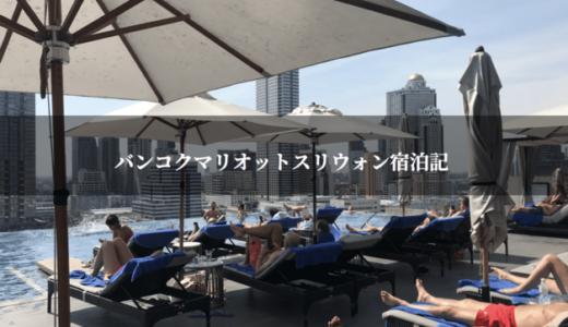 バンコク5つ星ホテル|マリオットスリウォンのクラブフロア宿泊記【SPGアメックスでポイント宿泊】