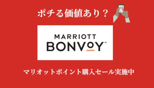 マリオットポイント購入セール【上限2倍・60%ボーナス実施でポイント単価は実質37.5%オフ】