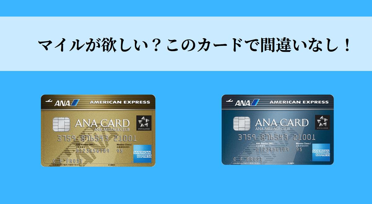 ANAアメックス入会キャンペーン