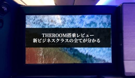 ANA国際線新ビジネスクラス【TheRoom(ザ・ルーム)】搭乗レビュー|後ろ向き・ペアシート・窓側の快適な座席を紹介