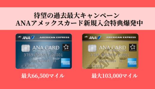 5月最新|ANAアメックスカード新規入会キャンペーンで100,000マイル以上を獲得の大チャンス