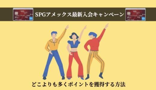 SPGアメックスカード最新キャンペーン【100,000ポイント以上獲得|紹介特典とポイントの最大化】