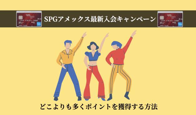 SPGアメックス最新キャンペーン