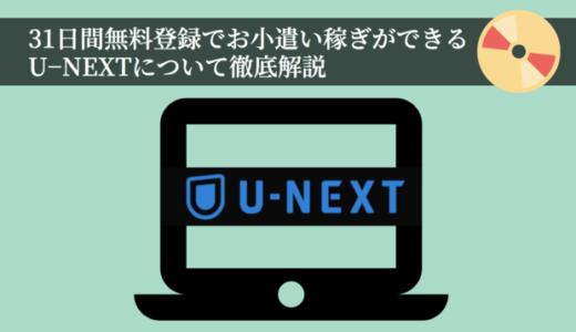 31日間無料登録だけで1,100ポイントのお小遣い稼ぎ【動画サービスU−NEXTへの登録はポイントサイトモッピー経由がおすすめ】