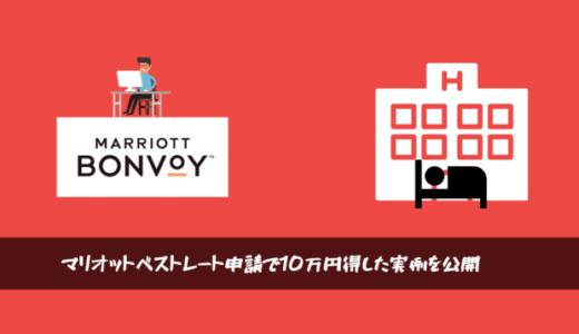 【10万円得した話】マリオットベストレート申請の秘訣はこれ!成功例でご紹介