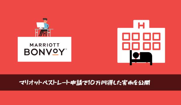 マリオットベストレート申請のコツと成功例(10万円得した話)