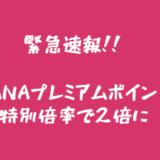 【緊急速報】ANAプレミアムポイント特別倍率(2倍)でプラチナ・ダイヤモンド会員を目指せる