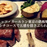 ザ・リッツ・カールトン東京【日本料理ひのきざか|鉄板焼き】のランチ(予約やSPGアメックスの割引について)