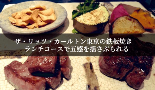 ザ・リッツ・カールトン東京の鉄板焼きのランチコースを満喫