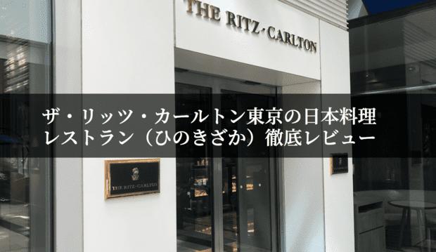 ザ・リッツ・カールトン東京の日本料理レストラン(ひのきざか)のレビュー