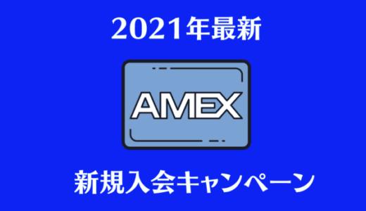 2021年1月最新|ANAアメックスカード新規紹介入会キャンペーンで62,000マイル獲得の裏ワザ