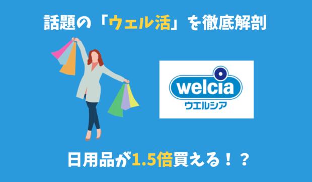 ウェル活とは?日用品をウェルシアで1.5倍お得(33%オフ)で購入するポイ活
